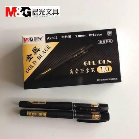 晨光文具 中性笔AGPA2502金黑大容量磨砂笔杆商务办公签字笔1.0mm签名笔 碳素笔 12支/盒