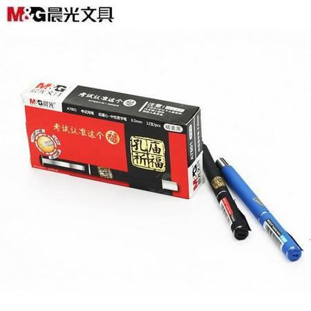 晨光文具 中性笔 孔庙祈福AGPA7801碳素笔 签字笔0.5mm考试必备12支/盒