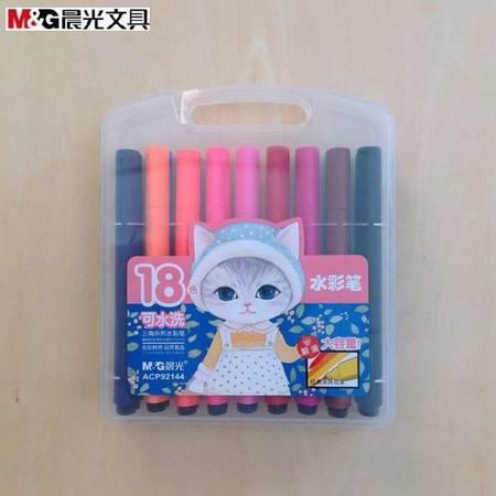 晨光文具 18色大容量三角形可洗水彩笔 ACP92144彩色绘画画笔 安全无毒 学习用品