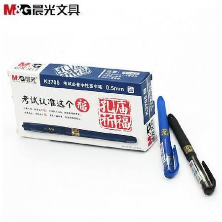 晨光文具 中性笔 孔庙祈福 AGPK3705子弹头碳素笔 签字笔0.5mm考试必备12支/盒
