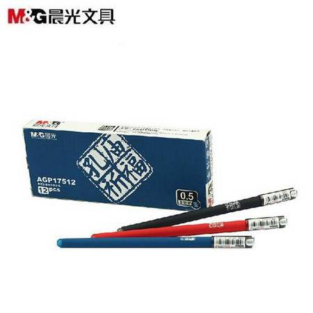 晨光文具 中性笔 孔庙祈福 AGP17512 全针管碳素笔 签字笔0.5mm考试必备12支/盒