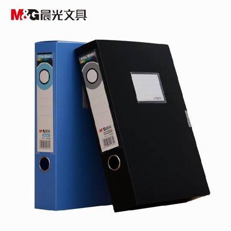 晨光 3寸55mm档案盒A4 资料文件盒 塑料文件盒ADM94817 办公用品