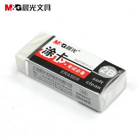 晨光文具 涂卡考试必备2B橡皮擦AXP96412电脑答题卡橡皮擦 铅笔擦 无毒安全 办公学生用品