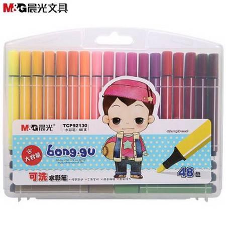 晨光文具 48色大容量三角形可洗水彩笔 TCP92130彩色绘画画笔 安全无毒 学习用品