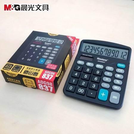 晨光文具 标朗电子计算器ADG98837卓面型 太阳能12位数双电源 学习办公用品