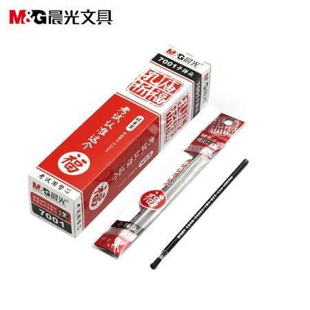 晨光文具 中性笔芯 孔庙祈福AGR670A4 子弹头碳素笔替芯0.5mm 水笔芯 20支/盒