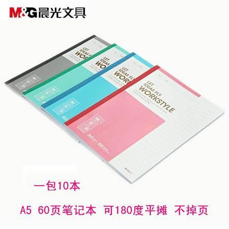 晨光文具 无线装订本 APYJS411 A5 60页笔记本 软抄本 办公记事本子 10本/包