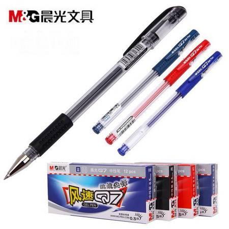晨光文具 中性笔 Q7 风速系列 0.5mm 12支/盒 碳素笔