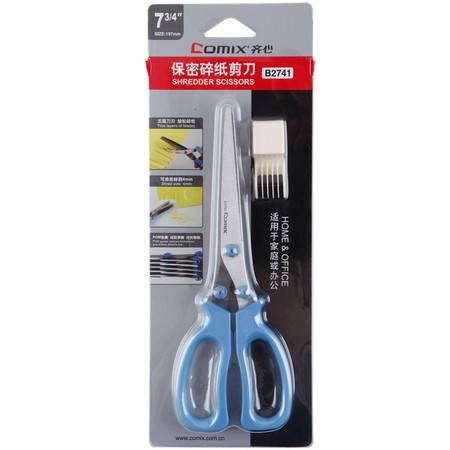 齐心 B2741 剪刀 多用保密碎纸剪刀 197mm 办公用品