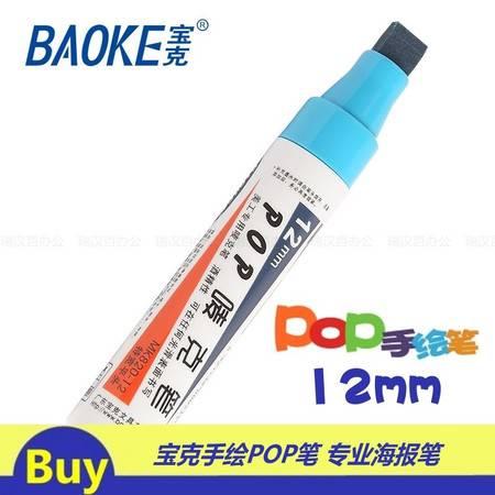 宝克 POP唛克笔MK820-12线幅宽12mm广告专用笔 手绘彩色油性马克笔 美工海报笔