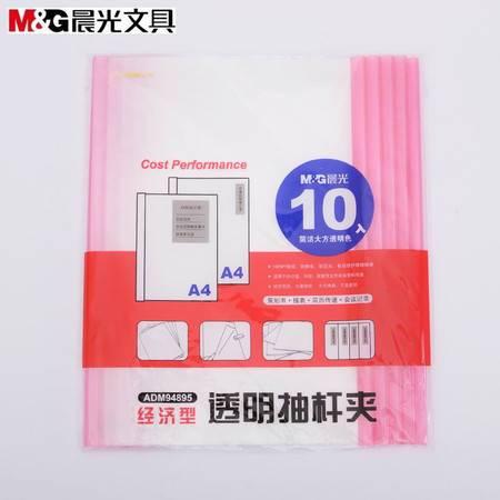 晨光文具 A4文件夹 ADM94895经济型透明水滴形彩色抽杆夹 拉杆夹 试卷夹10个/包