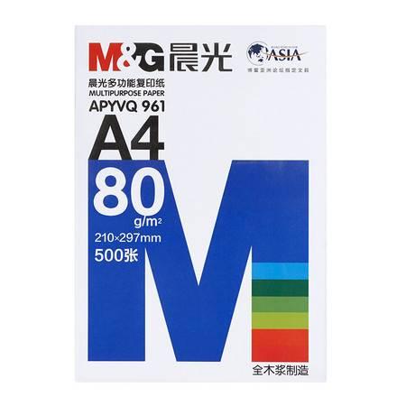 晨光 A4多功能复印纸80g全木浆打印复印纸 白纸500张/包