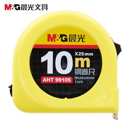 晨光文具 标准10m钢卷尺AHT99105 测量尺 工程仪尺 测量工具