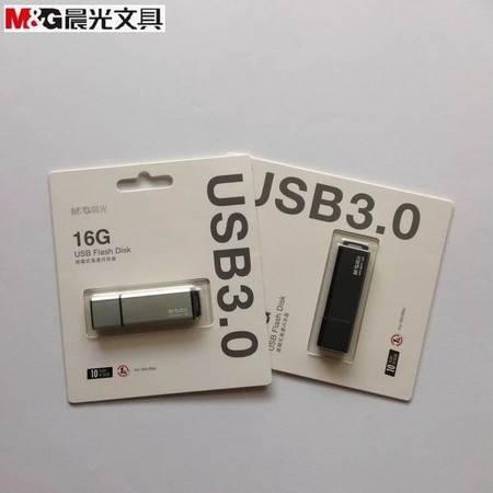 晨光 U盘16G USB3.0拔帽式高速闪存盘ADG98913