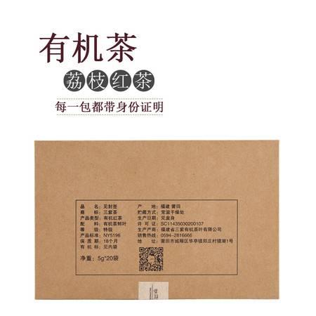 荔枝红茶有机特级正山小种商务礼盒装福建三紫茶品牌直销包邮