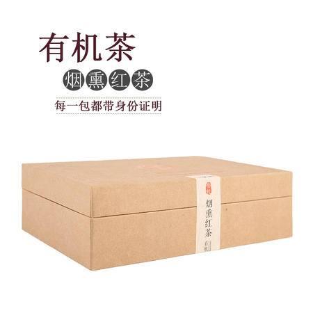 烟熏红茶有机特级正山小种商务礼盒装福建三紫茶品牌直销包邮