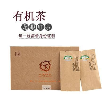 龙眼红茶有机特级正山小种商务礼盒装福建三紫茶品牌直销包邮