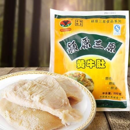 安徽特产五香牛肚 卤味食品 肉类美食 熟食200g