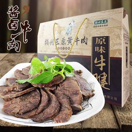 无添加 酱香牛肉 原味卤汁牛腱子肉礼盒装1200g阜阳特产小吃零食