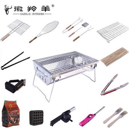 徽羚羊户外便携式烤炉架不锈钢烧烤炉户外野营家庭烧烤炉套装工具