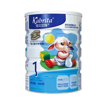 【kabrita旗舰店】佳贝艾特婴儿羊奶粉金装800g1段荷兰原装进口