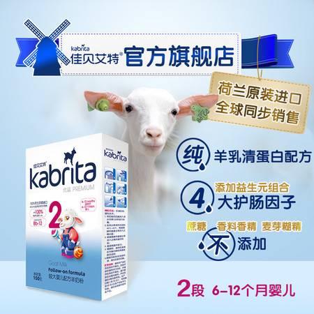 佳贝艾特较大婴儿羊奶粉优装150g 2段
