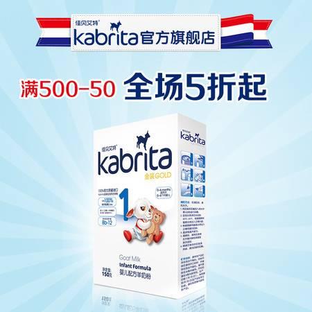 【kabrita旗舰店】佳贝艾特婴儿羊奶粉金装150g1段荷兰原装进口