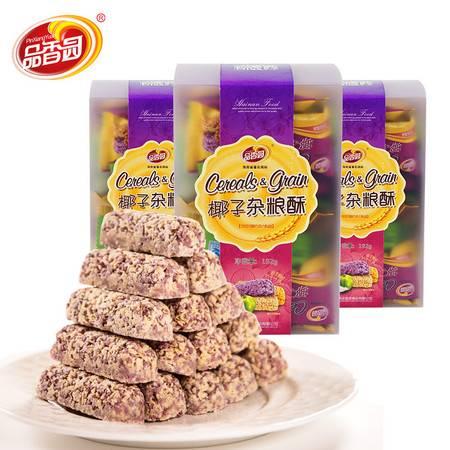 品香园椰子杂粮酥192g*3营养麦片燕麦巧克力特产零食休闲食品