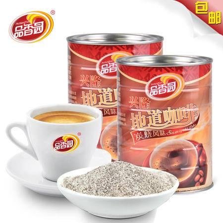 海南特产 品香园食品地道咖啡粉400g*2速溶咖啡豆饮料三合一