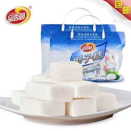 海南特产品香园椰子糕400g*2椰子软糖糖果小吃传统糕点办公室零食