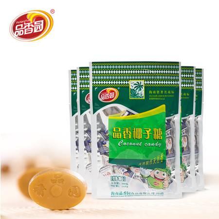 包邮 海南特产 品香园食品椰子糖160g*5零食糖果喜糖批发休闲食品