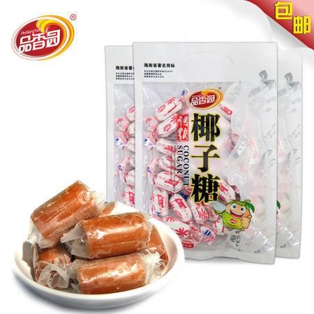 海南特产 品香园食品传统椰子糖200gx3 糖果喜糖休闲零食小吃
