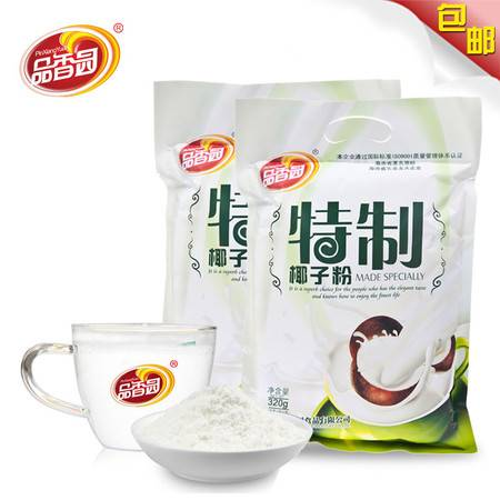 包邮 海南特产 品香园特制椰子粉320克*2速溶纯椰子粉代餐粉