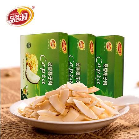 海南特产 品香园椰子肉120g*3 香脆椰子片果干办公室休闲零食小吃