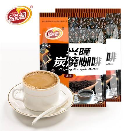 海南特产 品香园兴隆炭烧咖啡320g*2特浓三合一速溶咖啡粉40小袋