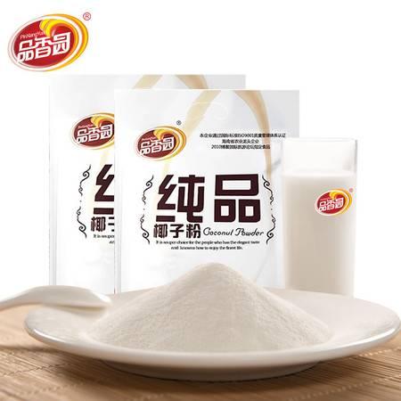 海南特产 品香园纯品椰子粉320g*2 营养早餐粉代餐粉五谷粉