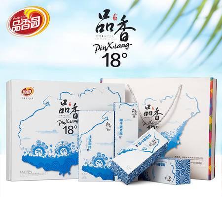 海南特产 品香18度 来自海南岛的礼物 高档礼盒