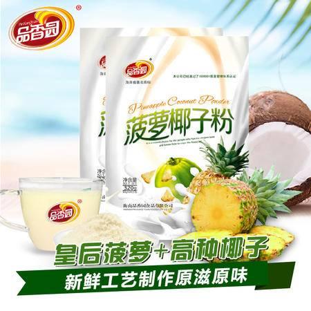 海南特产品香园菠萝椰子粉320g*2早餐椰奶粉无糖速溶代餐粉五谷粉