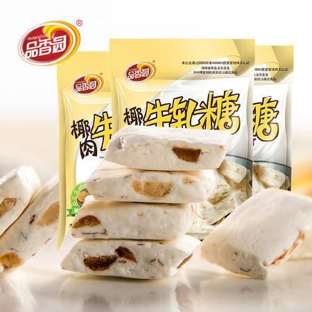海南特产 品香园椰肉牛轧糖200g*3奶糖花生牛轧糖坚果办公室零食