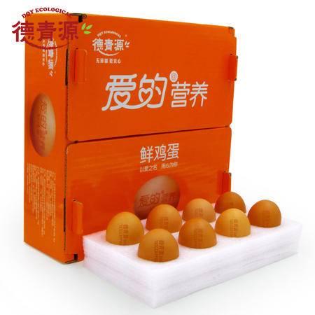 【德青源】爱的营养高蛋白鸡蛋16枚装新鲜鸡蛋