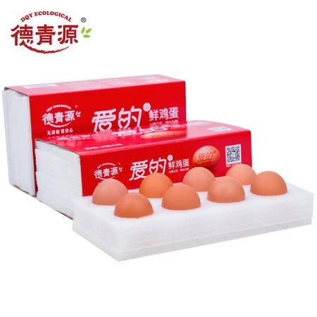 【德青源】爱的鸡蛋8枚优鲜达农产品柴土鸡蛋喜蛋包邮