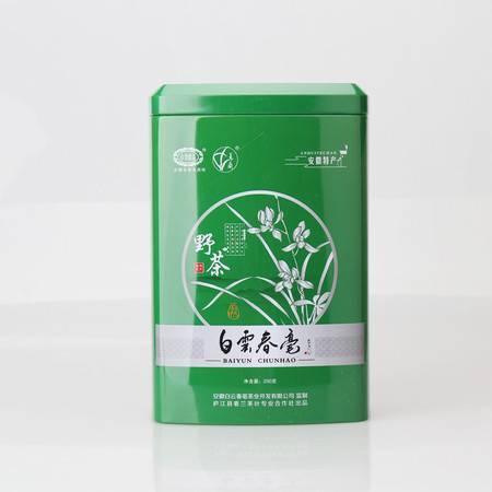 白云春毫2016新茶明前一级野茶绿茶高山云雾茶叶250g