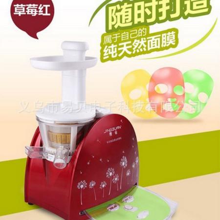 自制果蔬面膜机