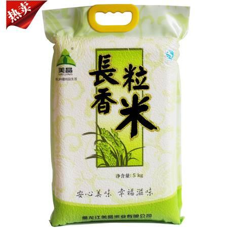 美晶/五常长粒香大米/东北大米/10斤装/非转基因大米