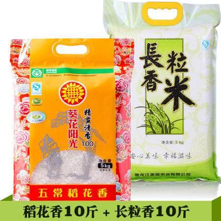 五常大米 20斤【五常稻花香大米+五常长粒香大米】 优惠装