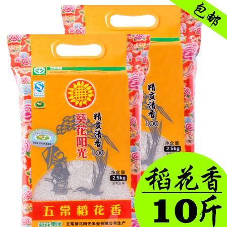 东北【黑龙江特产】葵花阳光精贡清香五常稻花香大米5斤*2袋