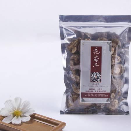 深山蓝鸟 玉岩花菇干货 农家自种花菇 丽水特产干货香菇 250g包邮