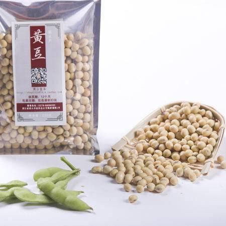 深山蓝鸟 五谷杂粮农家自产非转基因大豆 有机黄豆 豆浆专用黄豆