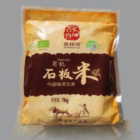 善耕原SHANGENGYUAN有机石板米 黑龙江响水稻花香有机米 1kg*5