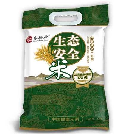 善耕原SHANGENGYUAN生态大米 东北黑龙江长粒香米 2.5kg*2